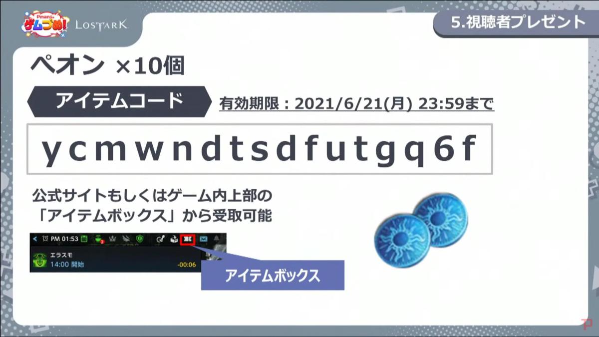 f:id:inkyoseikatu-blog:20210616131722p:plain