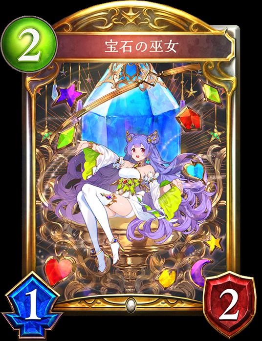 宝石の巫女