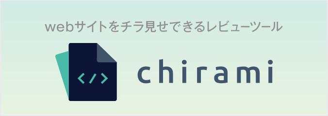 chirami