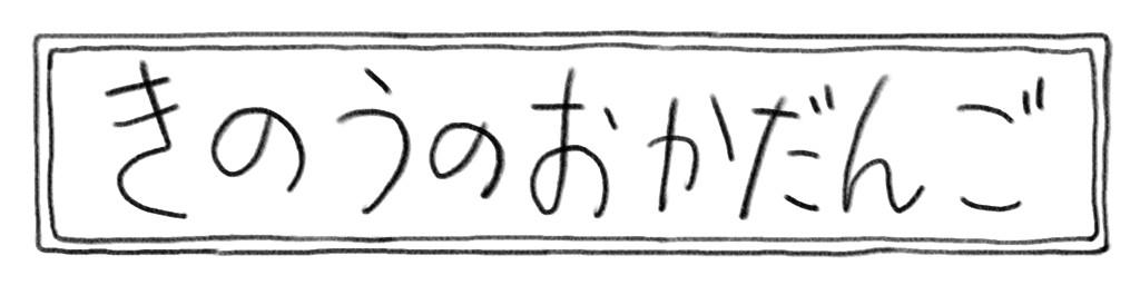 f:id:inodango:20180214233303j:plain
