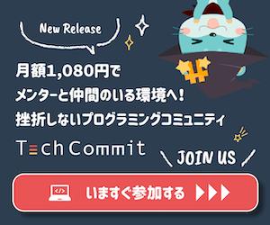 プログラミング学習コミュニティTechCommit