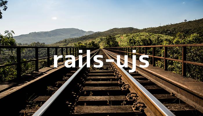 rails-ujsイメージ