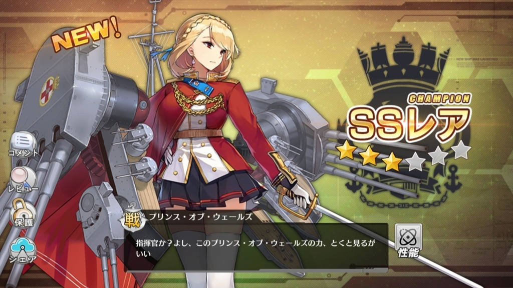 Ss アズール レーン