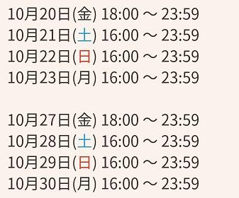f:id:inoino_subcal:20171020095201j:plain