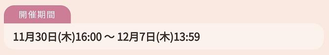 f:id:inoino_subcal:20171130105436j:plain