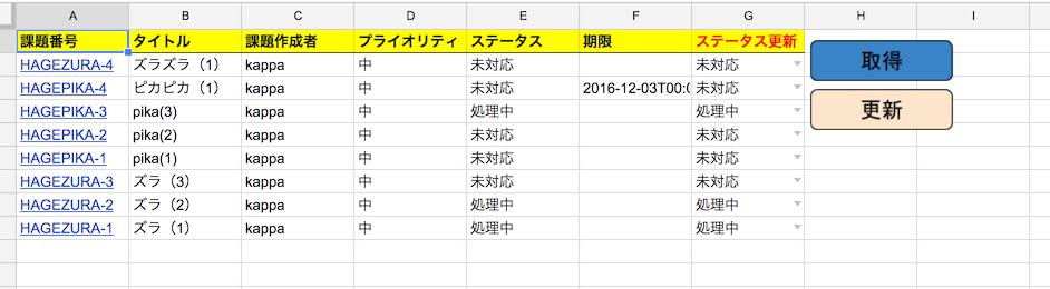 f:id:inokara:20161203215351p:plain