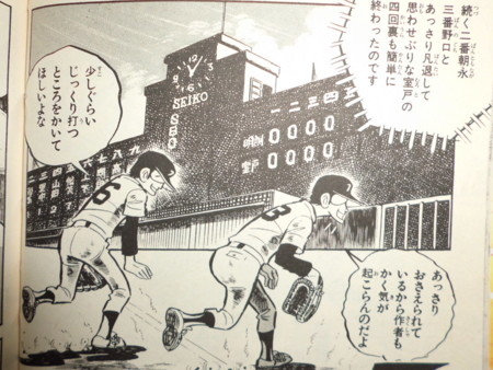 7巻22P - 近代麻雀漫画生活オリ...