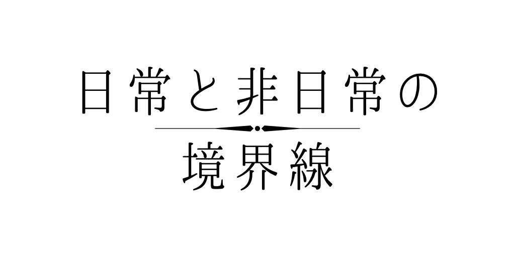 f:id:inomatakoichiro:20201209103137p:plain