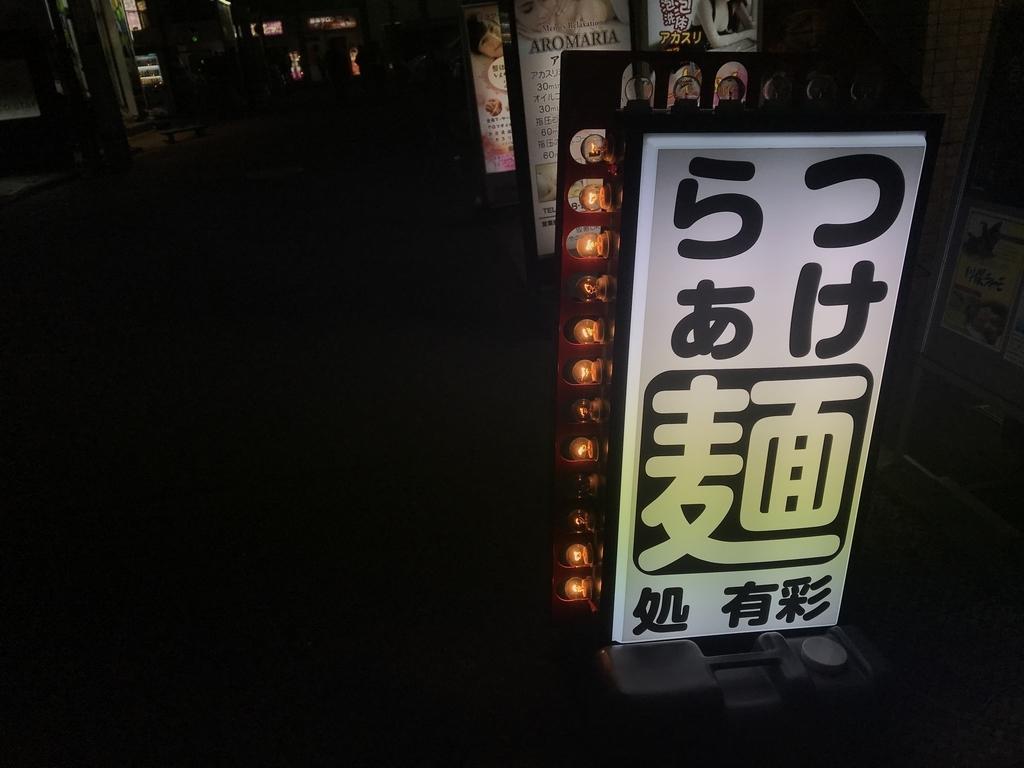 f:id:inosuke1009:20190120200616j:plain