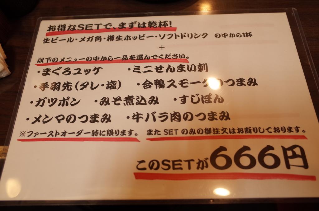 f:id:inosuke1009:20190212103208j:plain