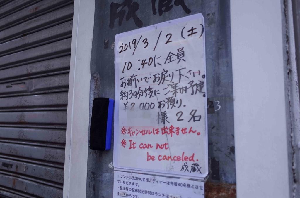 f:id:inosuke1009:20190303134248j:plain