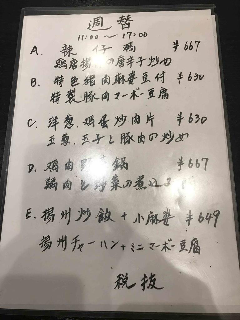 f:id:inosuke1009:20190313121015j:plain