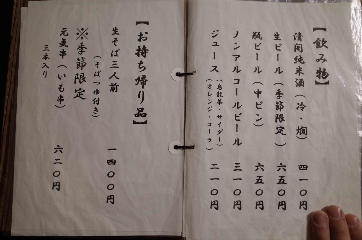 f:id:inosuke1009:20190503122408j:plain
