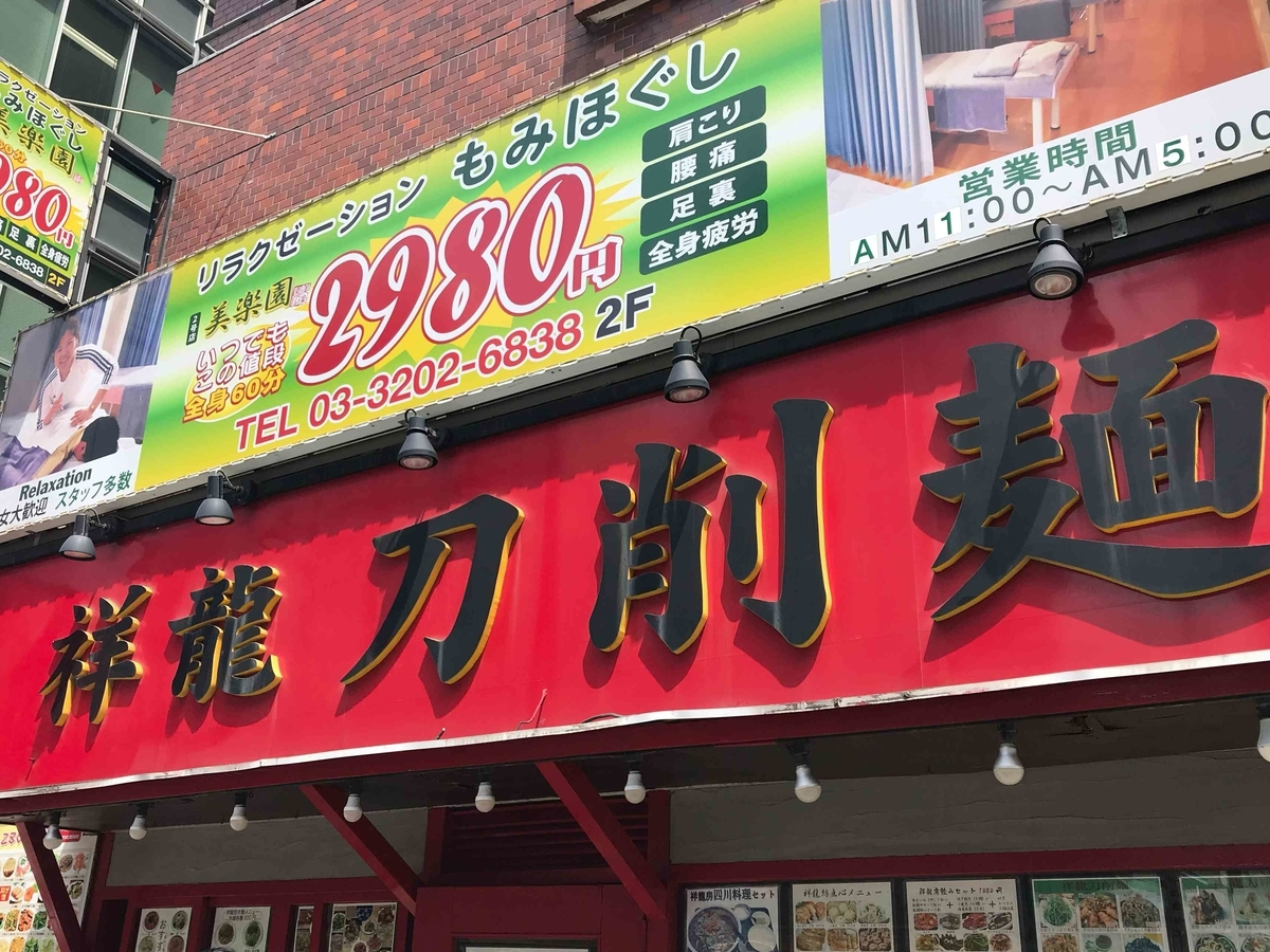 f:id:inosuke1009:20190511172121j:plain