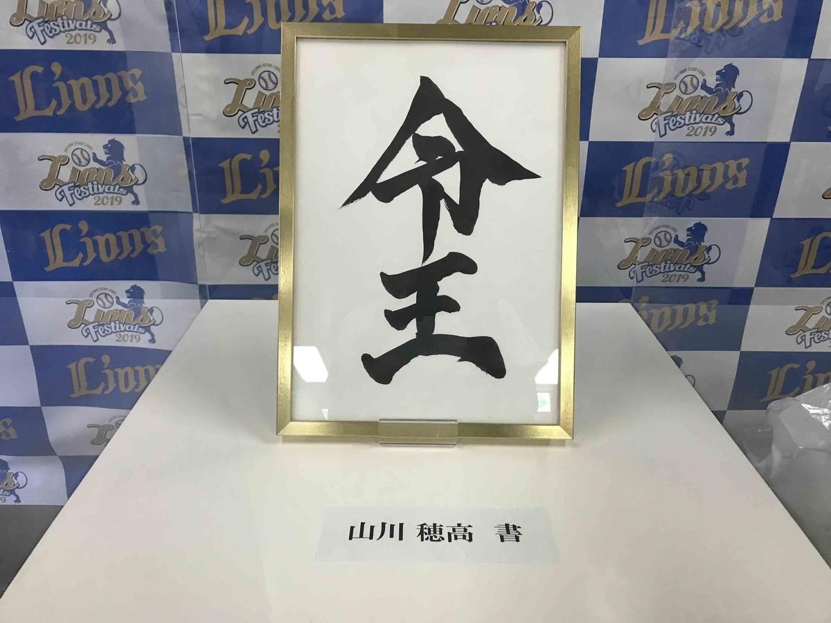 f:id:inosuke1009:20190526103721j:plain