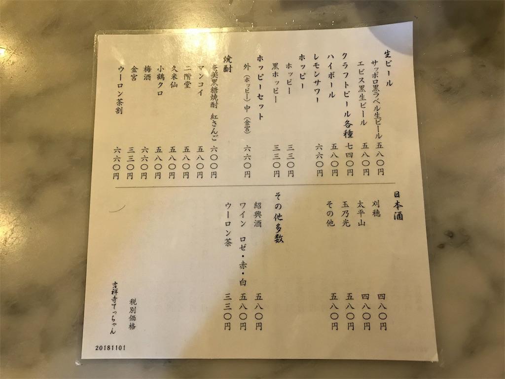 f:id:inosuke1009:20190528085052j:plain