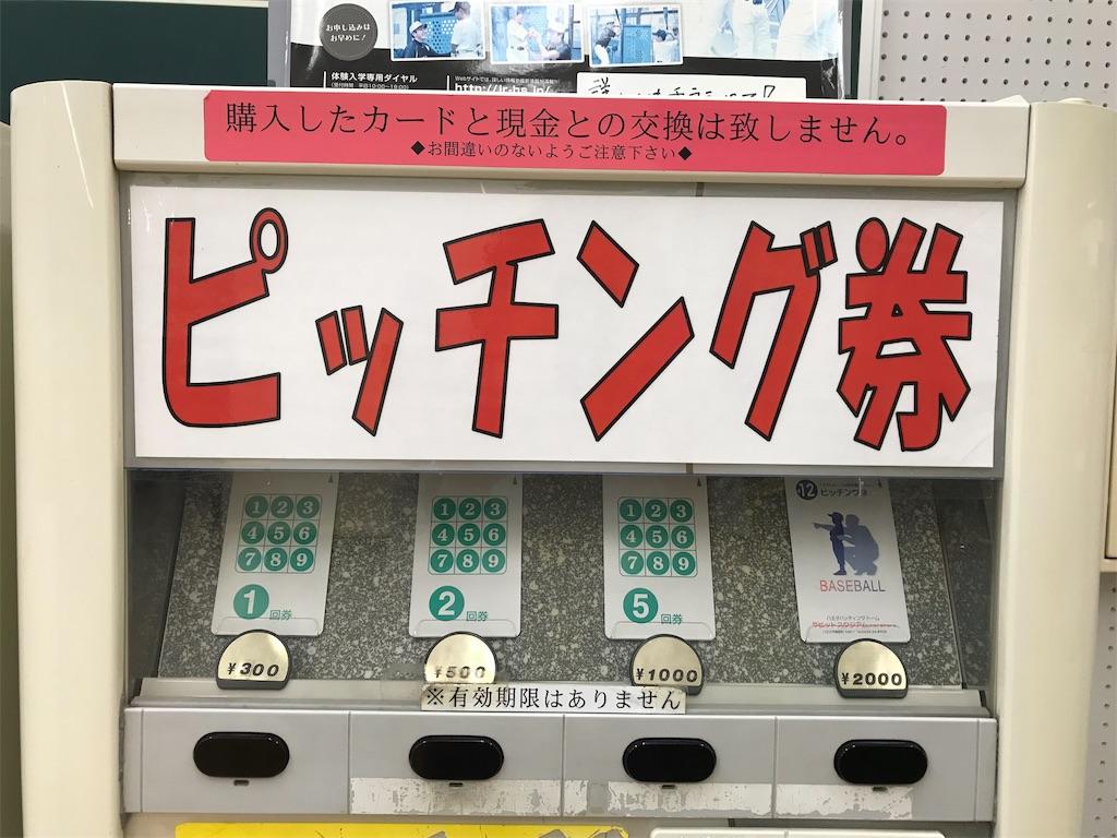 f:id:inosuke1009:20190603115234j:image