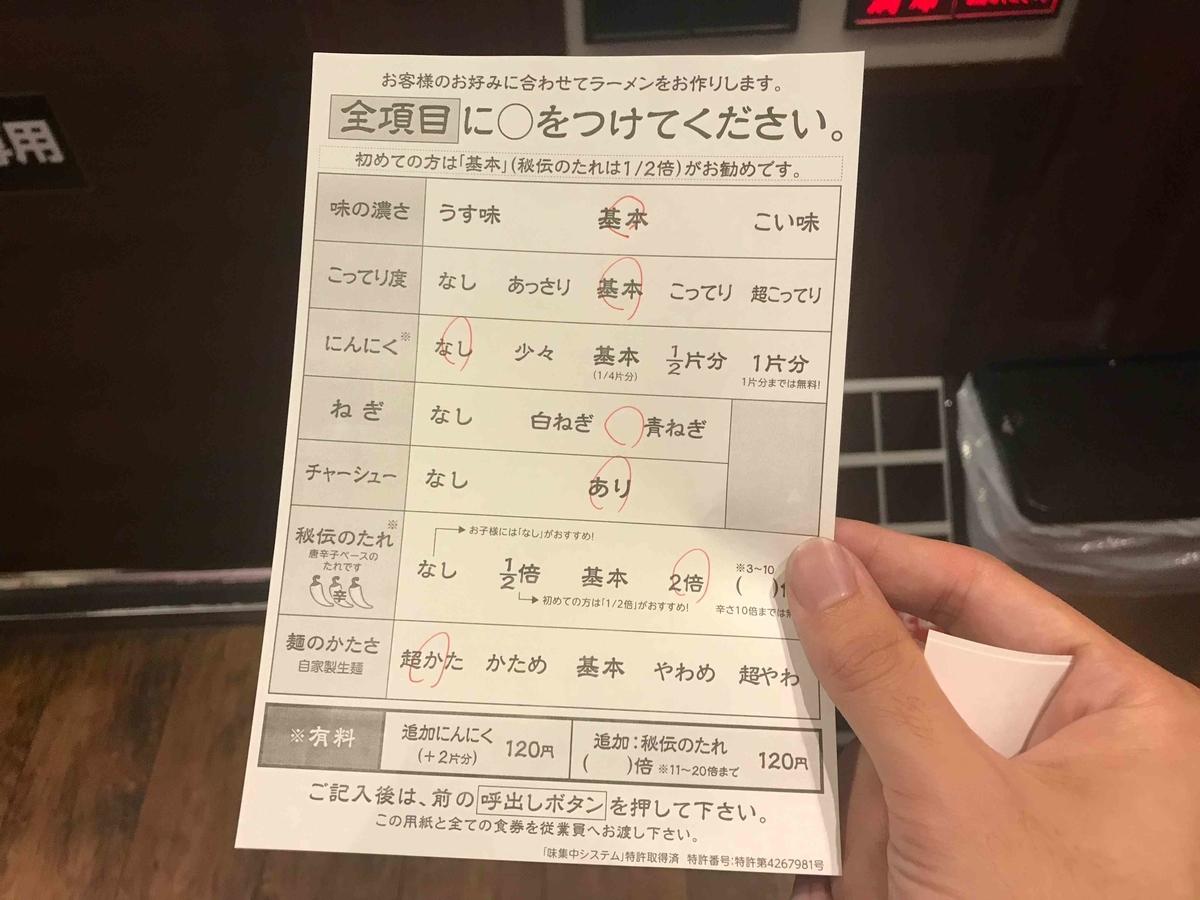 f:id:inosuke1009:20190609130502j:plain