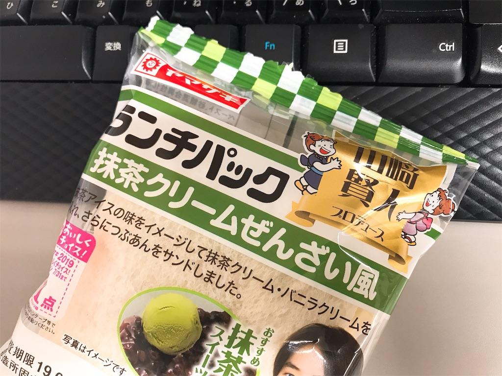 f:id:inosuke1009:20190612130438j:image