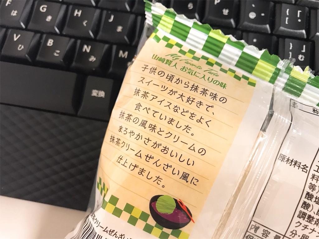f:id:inosuke1009:20190612130445j:image