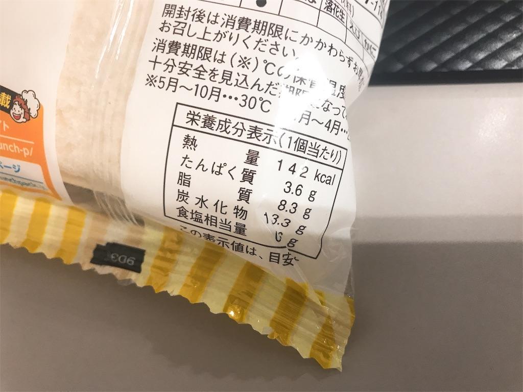 f:id:inosuke1009:20190617081113j:image