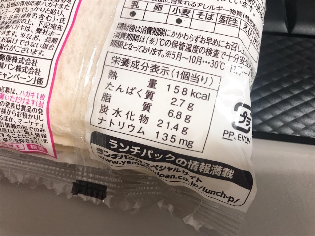 f:id:inosuke1009:20190624075452j:image