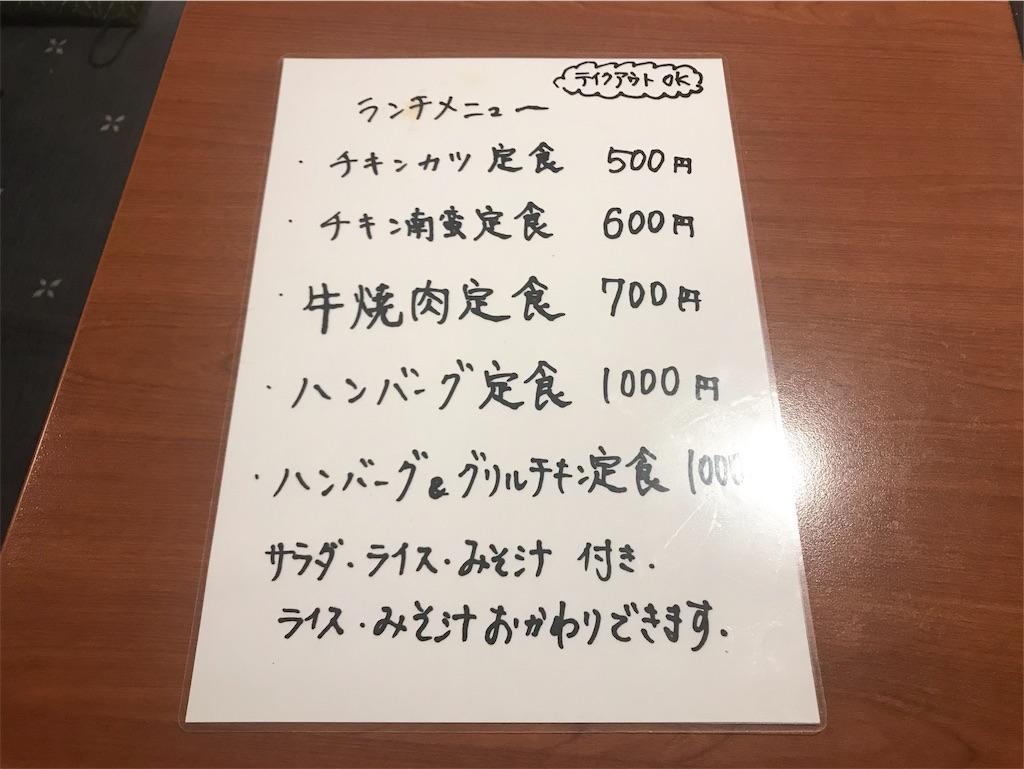 f:id:inosuke1009:20190702130745j:image