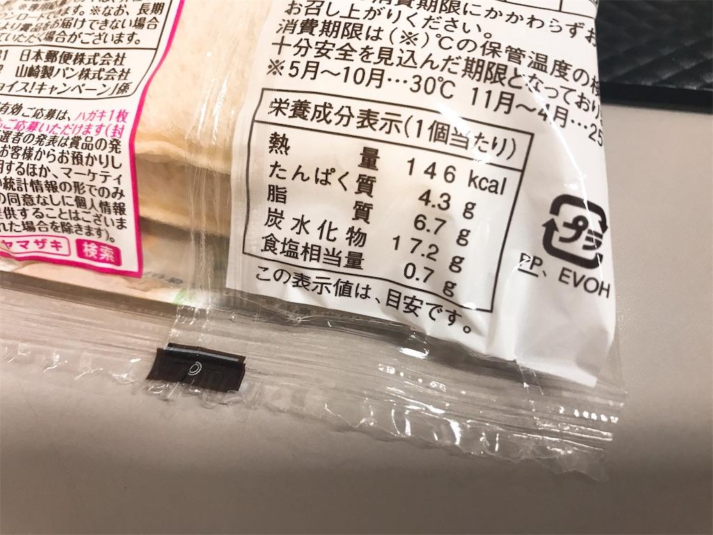 f:id:inosuke1009:20190711123951j:image