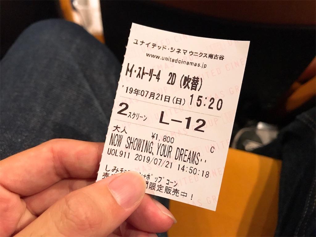 f:id:inosuke1009:20190722080329j:image