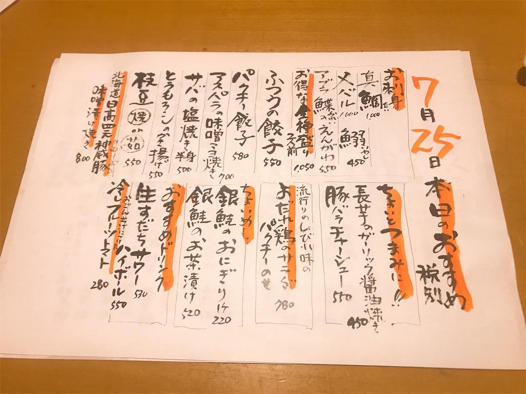f:id:inosuke1009:20190729082934j:image