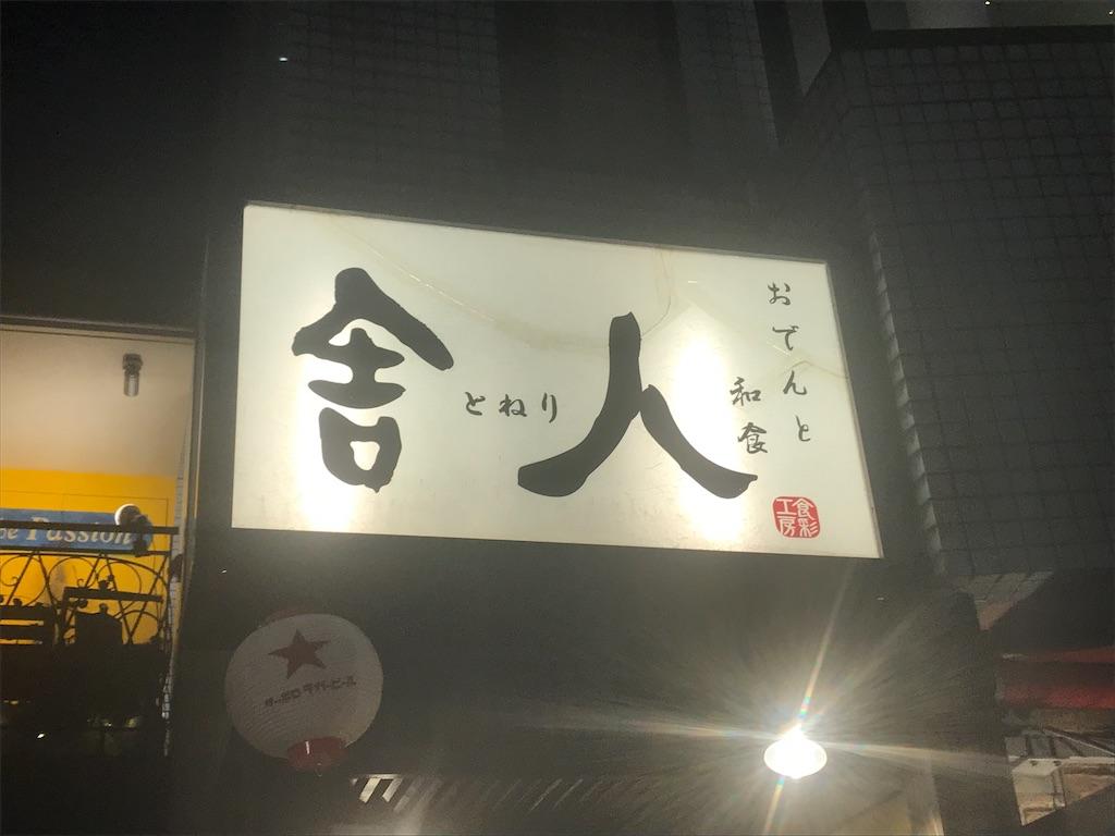 f:id:inosuke1009:20190729083108j:image