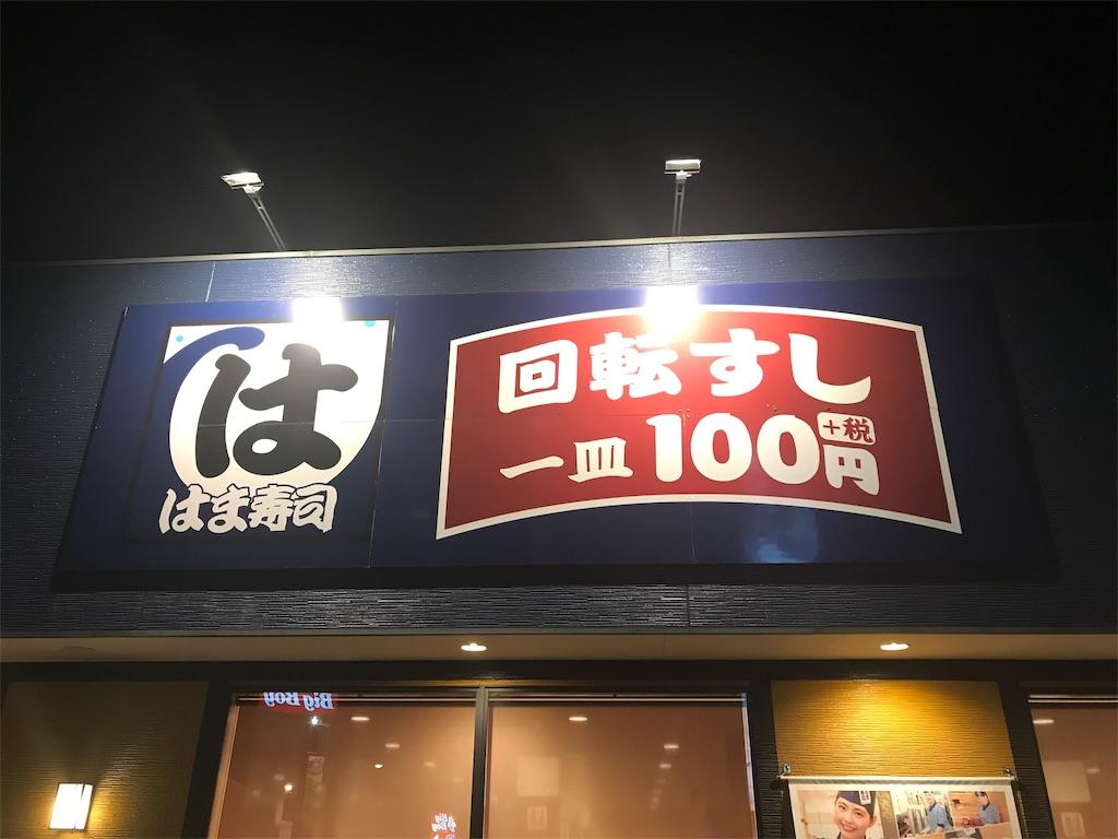 f:id:inosuke1009:20190805080336j:image