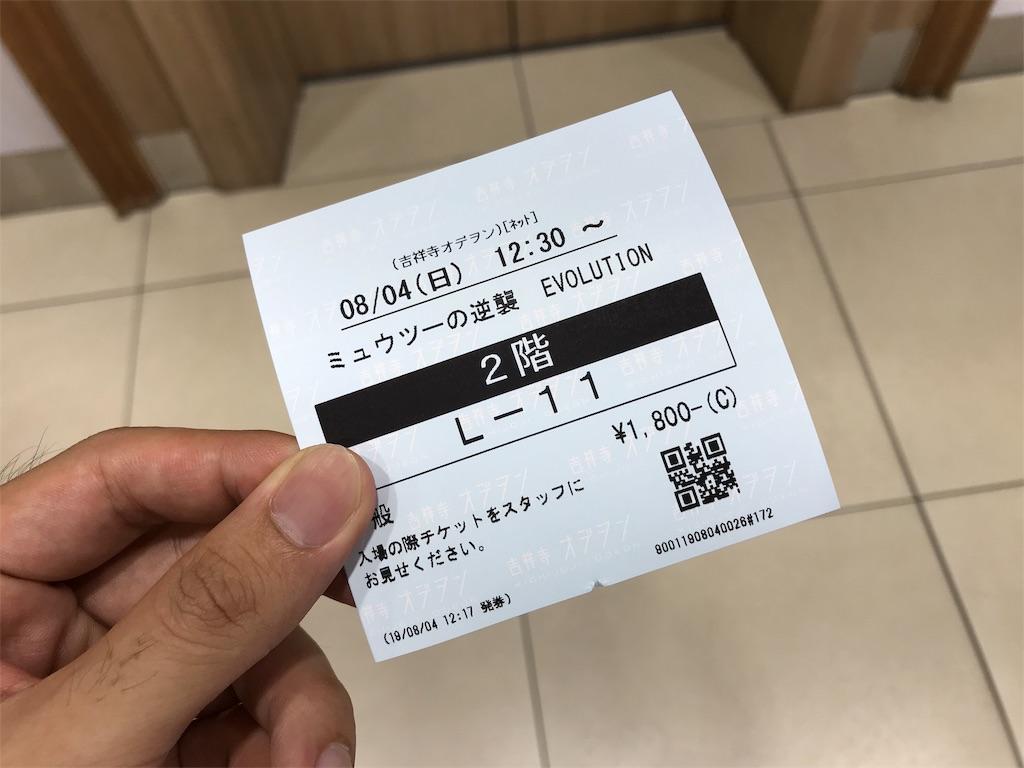 f:id:inosuke1009:20190805093116j:image