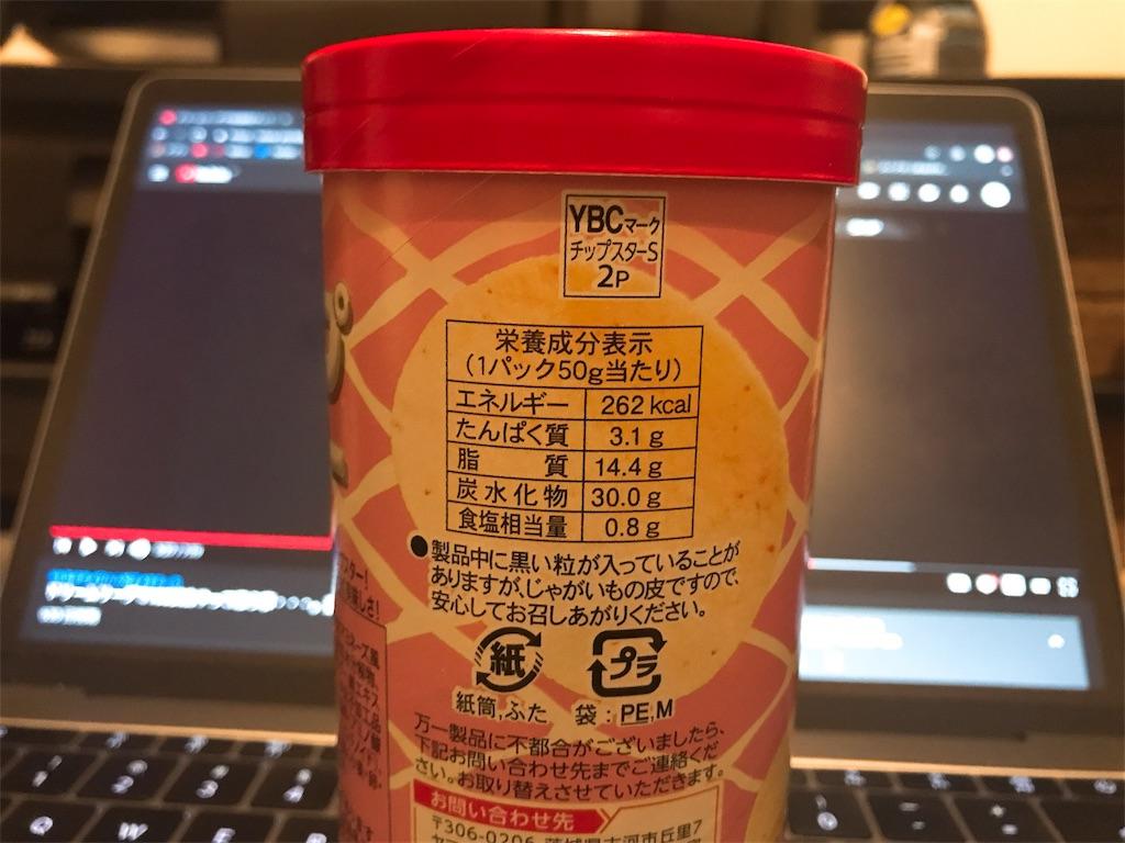f:id:inosuke1009:20190806075634j:image