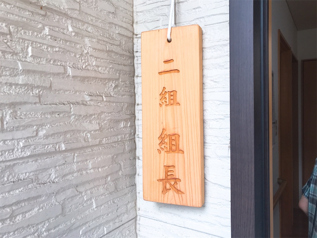 f:id:inosuke1009:20190811151547j:image