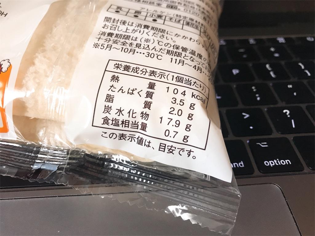 f:id:inosuke1009:20190811151810j:image