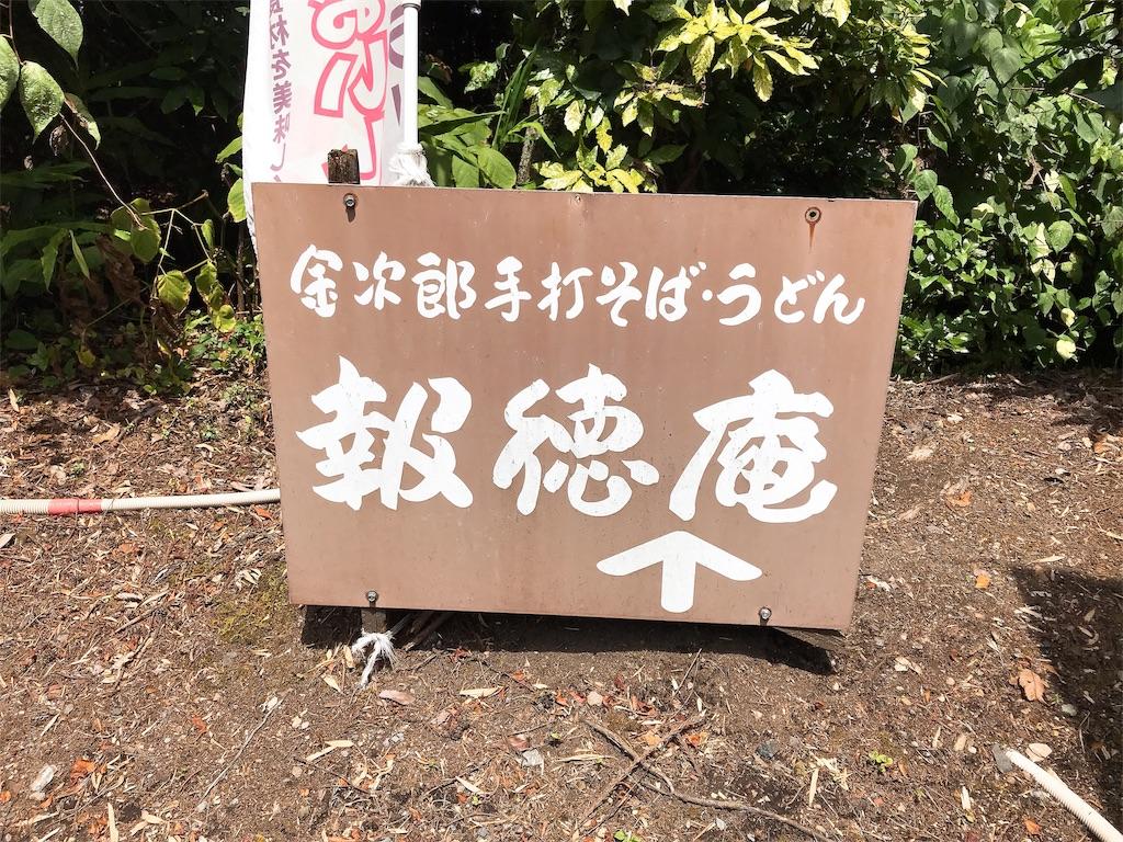 f:id:inosuke1009:20190813151320j:image