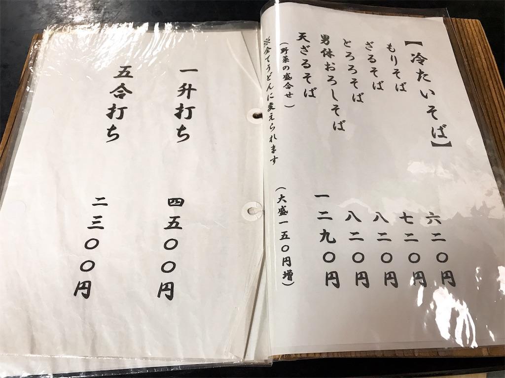 f:id:inosuke1009:20190813151328j:image