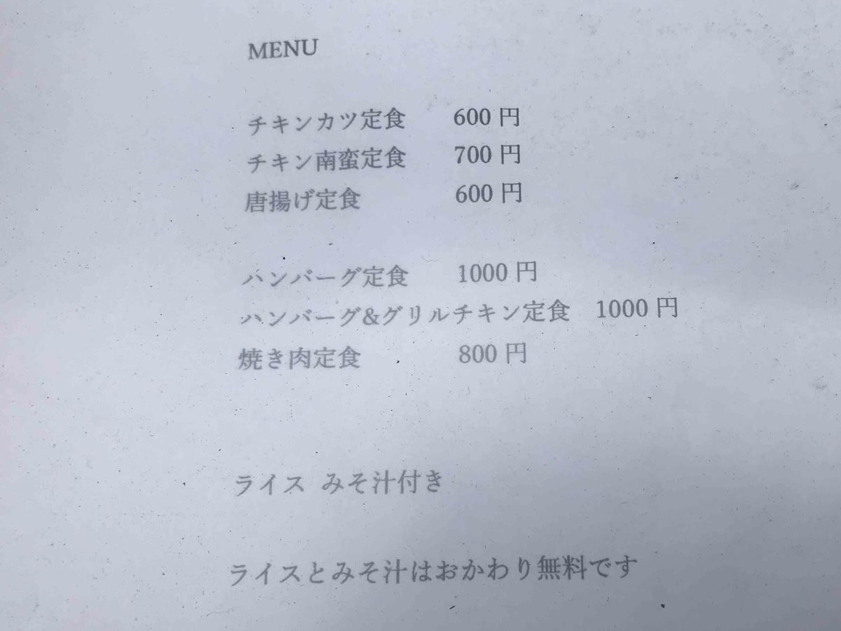 f:id:inosuke1009:20190908170129j:plain