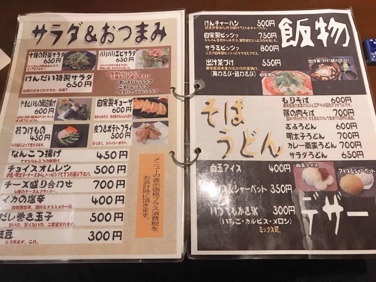 f:id:inosuke1009:20190912101731j:plain