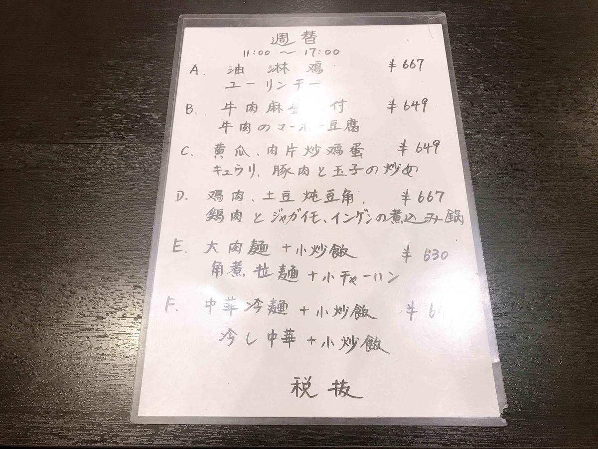 f:id:inosuke1009:20190914150553j:plain