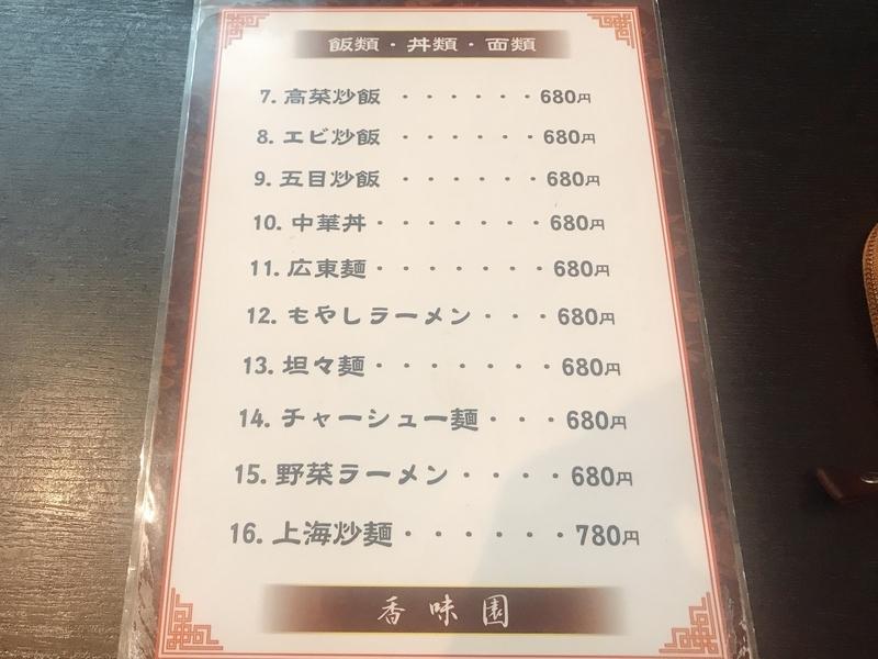 f:id:inosuke1009:20191004084806j:plain