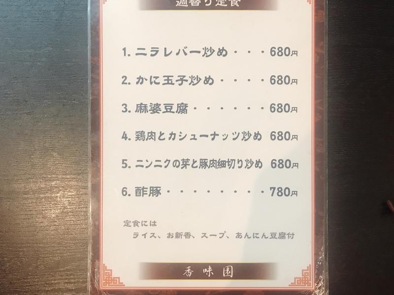 f:id:inosuke1009:20191004084815j:plain