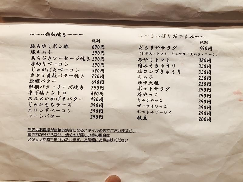 f:id:inosuke1009:20191105081524j:plain