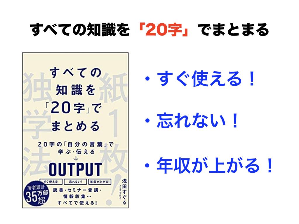f:id:inosuke1009:20200111145531j:plain