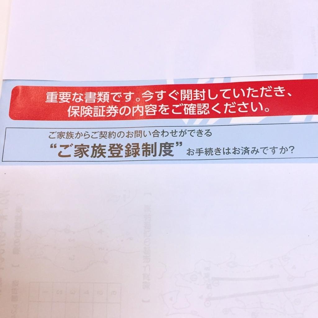 f:id:inoue-0218-yuko:20190216192347j:plain