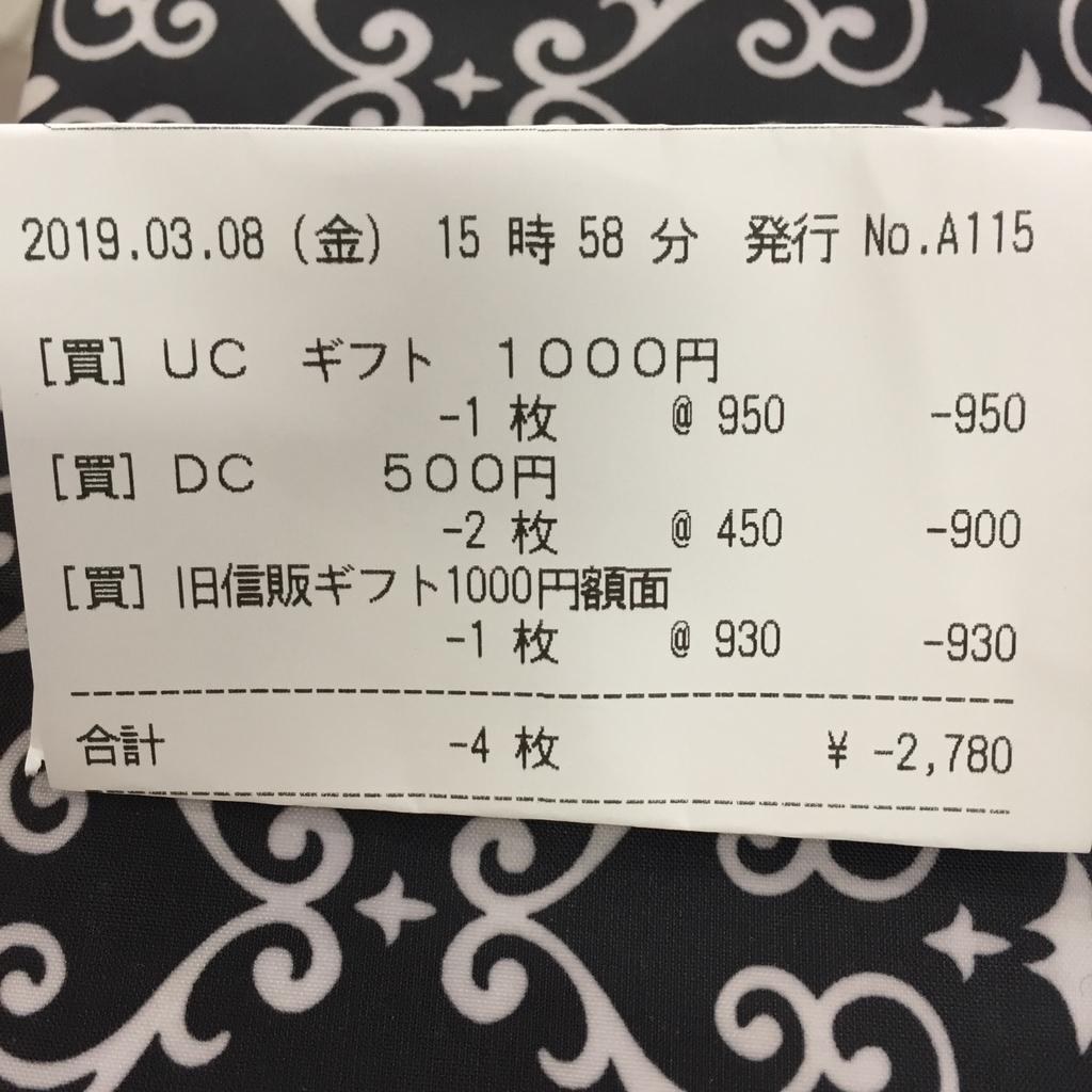 f:id:inoue-0218-yuko:20190309145125j:plain