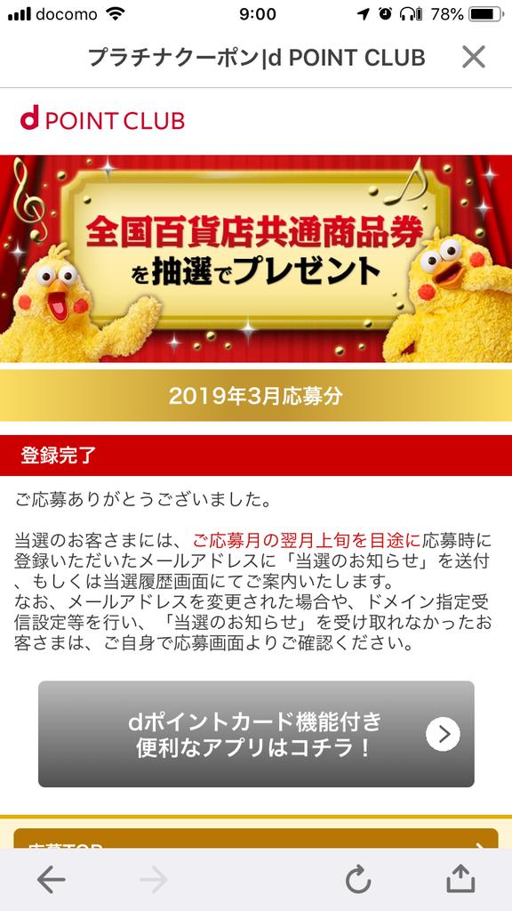 f:id:inoue-0218-yuko:20190309150759p:plain