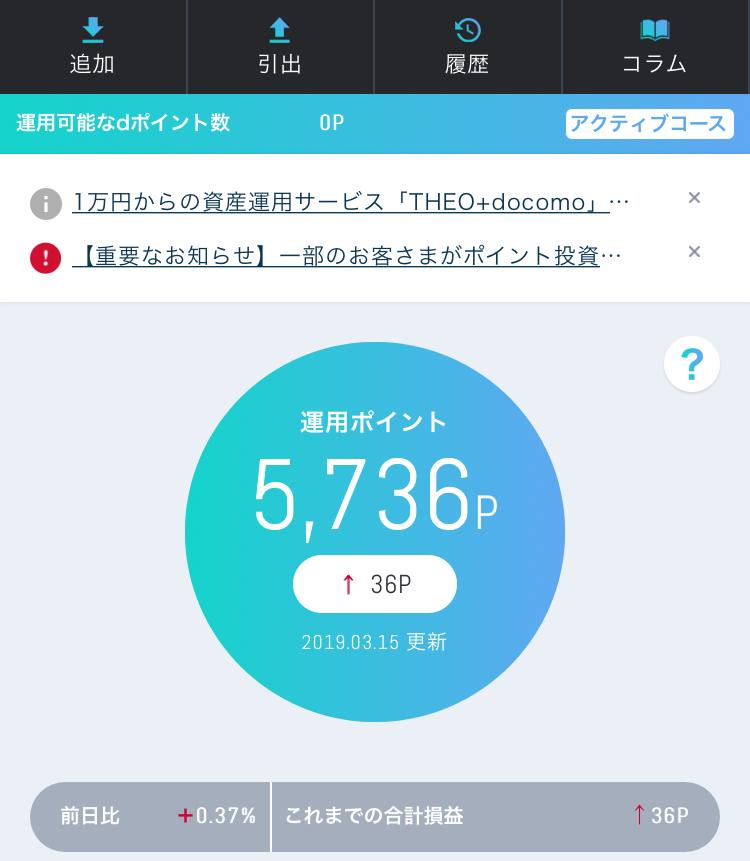 f:id:inoue-0218-yuko:20190318101513j:plain