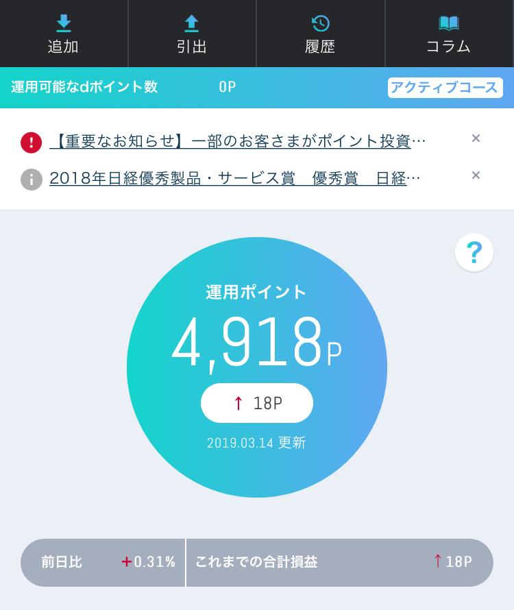f:id:inoue-0218-yuko:20190318101646j:plain